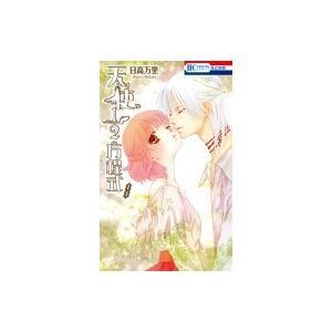 天使1  /  2方程式 8 花とゆめコミックス / 日高万里 ヒダカバンリ  〔コミック〕|hmv