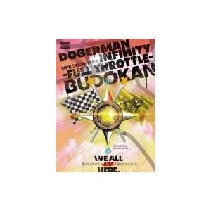 DOBERMAN INFINITY / DOBERMAN INFINITY 2018 DOGG YEAR 〜FULLTHROTTLE〜 in 日本武道館 【初回生産限定盤】  〔DVD〕