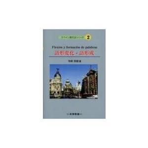 スペイン語 文法(各国語の本一般)の商品一覧 各国語 語学、辞書 ...