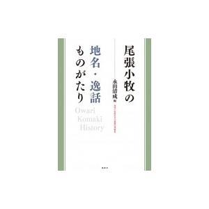 発売日:2019年01月 / ジャンル:哲学・歴史・宗教 / フォーマット:本 / 出版社:風媒社 ...