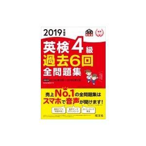 発売日:2019年02月 / ジャンル:語学・教育・辞書 / フォーマット:本 / 出版社:旺文社 ...