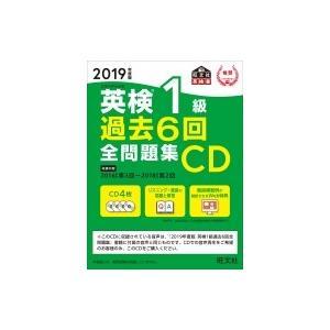 2019年度版 英検1級 過去6回全問題集CD / 旺文社  〔本〕|hmv