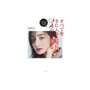 発売日:2019年02月 / ジャンル:実用・ホビー / フォーマット:本 / 出版社:小学館 / ...