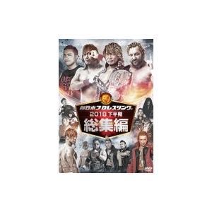 新日本プロレス総集編2018<下半期>  〔DVD〕 hmv