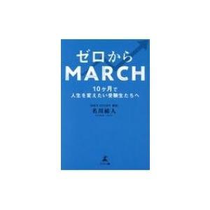 発売日:2019年01月 / ジャンル:文芸 / フォーマット:本 / 出版社:幻冬舎メディアコンサ...