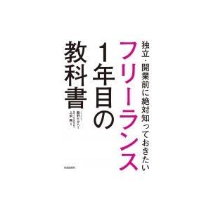 発売日:2019年02月 / ジャンル:ビジネス・経済 / フォーマット:本 / 出版社:自由国民社...
