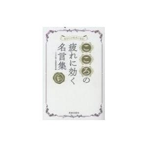 発売日:2019年02月 / ジャンル:文芸 / フォーマット:本 / 出版社:笠倉出版社 / 発売...