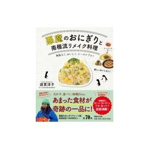 悪魔のおにぎりと南極流リメイク料理 / 渡貫淳子  〔本〕