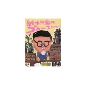 絵本作家のブルース / 長谷川義史  〔本〕