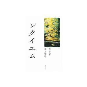 発売日:2019年02月 / ジャンル:文芸 / フォーマット:本 / 出版社:青弓社 / 発売国:...
