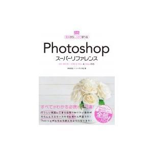 PhotoshopスーパーリファレンスCC 2019-CS6対応 / 井村克也  〔本〕