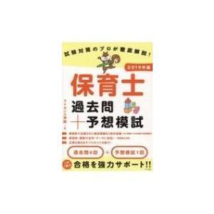 発売日:2019年03月 / ジャンル:語学・教育・辞書 / フォーマット:本 / 出版社:ナツメ社...