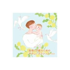 発売日:2019年05月15日 / ジャンル:イージーリスニング / フォーマット:CD / 組み枚...