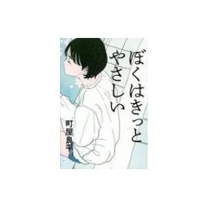 発売日:2019年02月 / ジャンル:文芸 / フォーマット:本 / 出版社:河出書房新社 / 発...