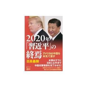 発売日:2019年02月 / ジャンル:社会・政治 / フォーマット:本 / 出版社:悟空出版 / ...