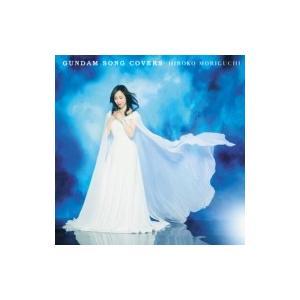 森口博子 モリグチヒロコ / GUNDAM SONG COVERS  〔CD〕