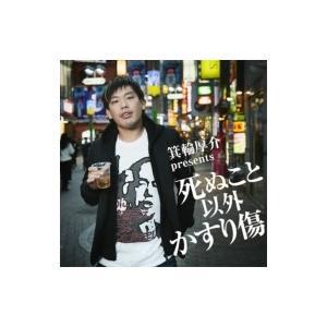 発売日:2019年04月17日 / ジャンル:ジャパニーズポップス / フォーマット:CD / 組み...