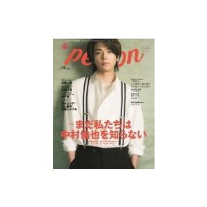 TVガイドPERSON (パーソン) VOL.78 東京ニュースMOOK / TVガイドPERSON編集部 〔ムック〕