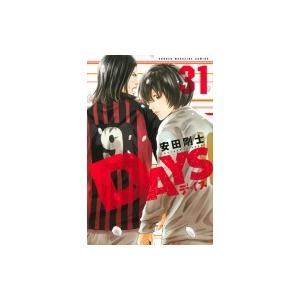 DAYS 31 週刊少年マガジンKC / 安田剛士  〔コミック〕|hmv