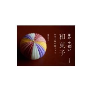 鎌倉手毬の和菓子 四季を映す練りきり / 御園井裕子  〔本〕