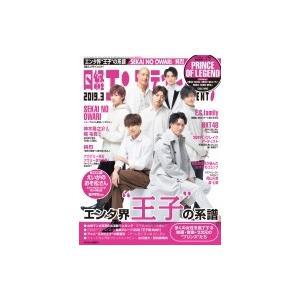 発売日:2019年02月 / ジャンル:雑誌(情報) / フォーマット:雑誌 / 出版社:日経bp出...