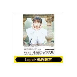 小林由依1st写真集「感情の構図」【Loppi・HMV限定カバー版】 / 小林由依  〔本〕