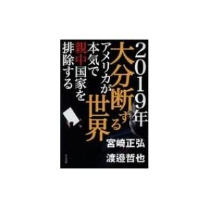 発売日:2019年01月 / ジャンル:社会・政治 / フォーマット:本 / 出版社:ビジネス社 /...