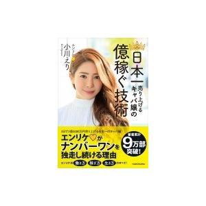 日本一売り上げるキャバ嬢の億稼ぐ技術 / 小川えり  〔本〕|hmv