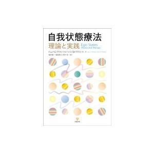 自我状態療法 理論と実践 / ジョン・g・ワトキンス  〔本〕
