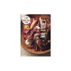 一肉一菜おかず 買い物がラク、調理もカンタン / 吉田麻子 (料理家)  〔本〕