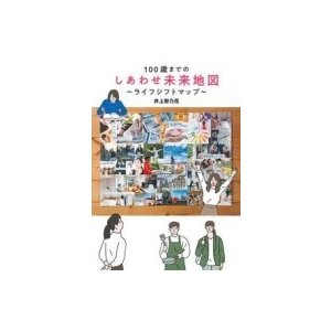 発売日:2019年02月 / ジャンル:実用・ホビー / フォーマット:本 / 出版社:主婦の友イン...