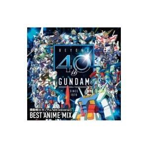 ガンダム / 機動戦士ガンダム 40th Anniversary BEST ANIME MIX 国内盤 〔CD〕|hmv
