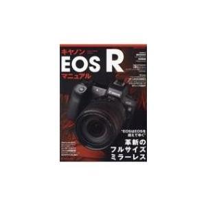キヤノンEOS Rマニュアル 日本カメラMOOK / 雑誌  〔ムック〕
