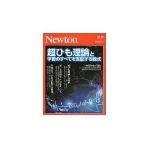 Newton別冊 超ひも理論と宇宙のすべてを支配する数式 ニュートンムック / 雑誌  〔ムック〕