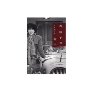 森瑤子の帽子 / 島崎今日子  〔本〕 hmv