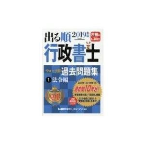 発売日:2019年01月 / ジャンル:社会・政治 / フォーマット:全集・双書 / 出版社:東京リ...