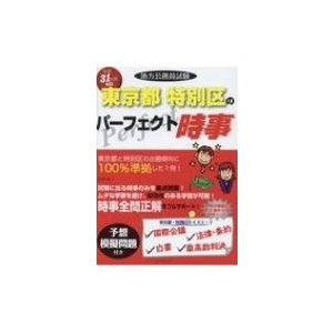 発売日:2019年01月 / ジャンル:社会・政治 / フォーマット:本 / 出版社:コンテンツ /...