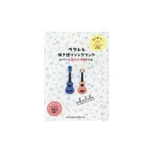 発売日:2019年02月 / ジャンル:アート・エンタメ / フォーマット:本 / 出版社:シンコー...