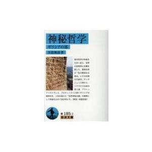 神秘哲学 ギリシアの部 岩波文庫 / 井筒俊彦  〔文庫〕|hmv