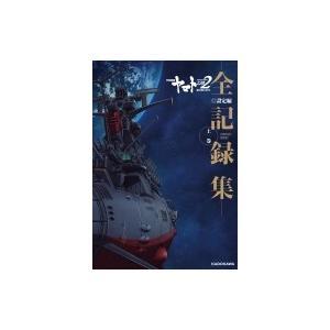 宇宙戦艦ヤマト2202 愛の戦士たち -全記録集- 設定編 上 Complete Works / KADOKAWA  〔本〕|hmv