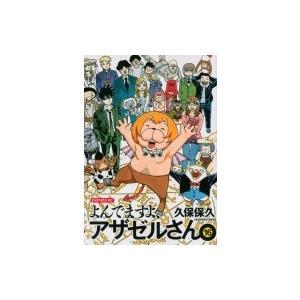 発売日:2019年02月 / ジャンル:コミック / フォーマット:コミック / 出版社:講談社 /...