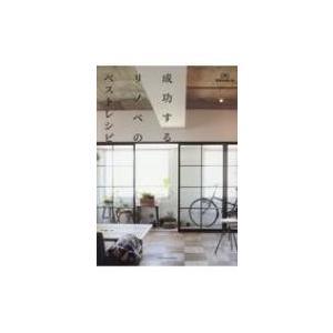 成功するリノベのベストレシピ 建築知識の本 / 書籍  〔本〕 hmv