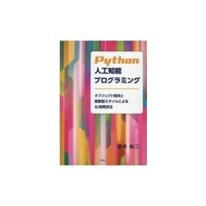 発売日:2019年01月 / ジャンル:物理・科学・医学 / フォーマット:本 / 出版社:三恵社 ...