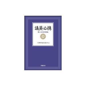 発売日:2019年03月 / ジャンル:社会・政治 / フォーマット:本 / 出版社:学陽書房 / ...
