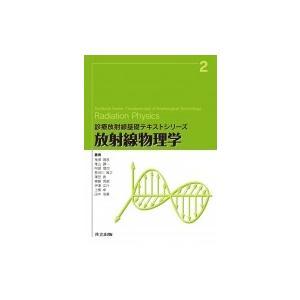 放射線物理学 診療放射線基礎テキストシリーズ / 鬼塚昌彦  〔全集・双書〕|hmv