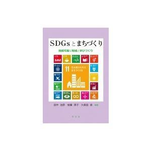 SDGsとまちづくり 持続可能な地域と学びづくり / 田中治彦  〔本〕