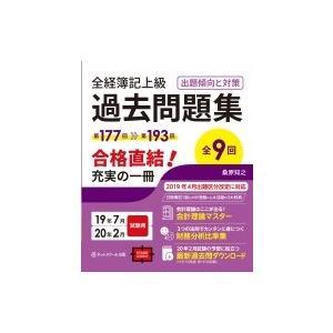 全経簿記上級過去問題集 出題傾向と対策 19年7月・20年2月試験用 / ネットスクール編集部  〔本〕|hmv