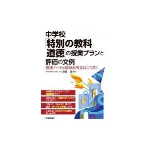 発売日:2019年03月 / ジャンル:語学・教育・辞書 / フォーマット:本 / 出版社:時事通信...