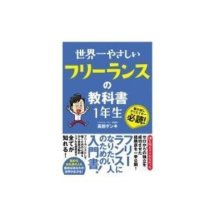 世界一やさしいフリーランスの教科書 1年生 / 高田ゲンキ  〔本〕
