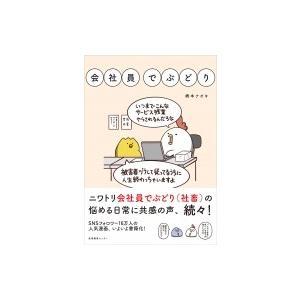 会社員でぶどり / 橋本ナオキ  〔本〕|hmv
